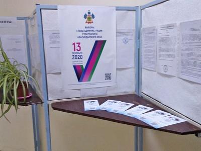 В участковых избирательных комиссиях Кропоткина начался прием заявлений о голосовании по месту нахождения